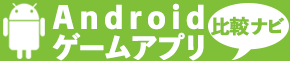 Androidゲームアプリ比較ナビ
